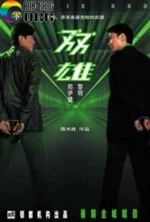 KE1BABB-GiE1BAA5u-ME1BAB7t-The-Duo-2006