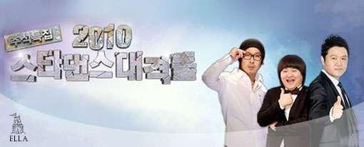 [البرنامج الكوري]  تحميل Star Dance Battle Chuseok Special 2010,أنيدرا