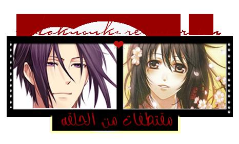 [Anime Passion] يقدم الحلقة الثالثة من الأنمي Hakuouki Reimeiroku hakuoukimr05.png
